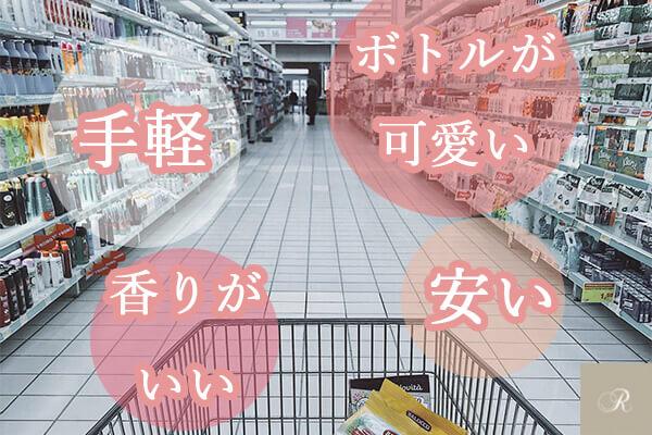 市販シャンプーのメリットのイメージ画像