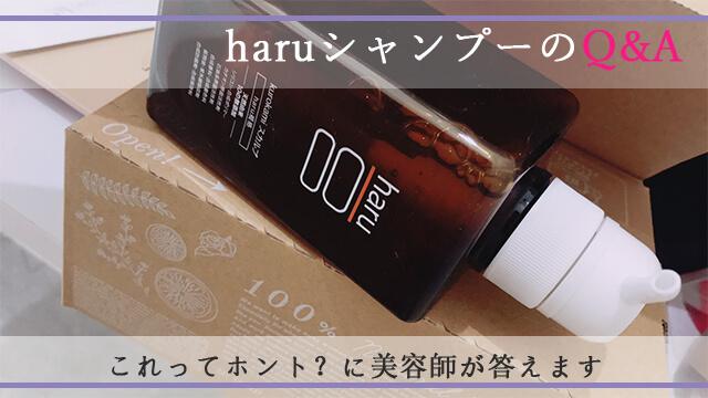 haruシャンプーのQ&Aバナー