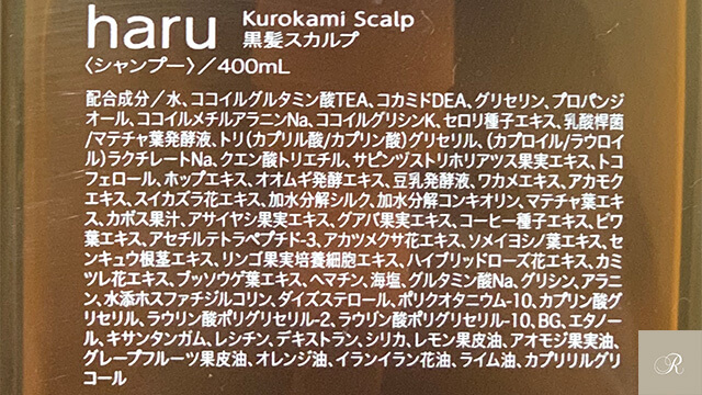 haru kurokamiスカルプの成分表