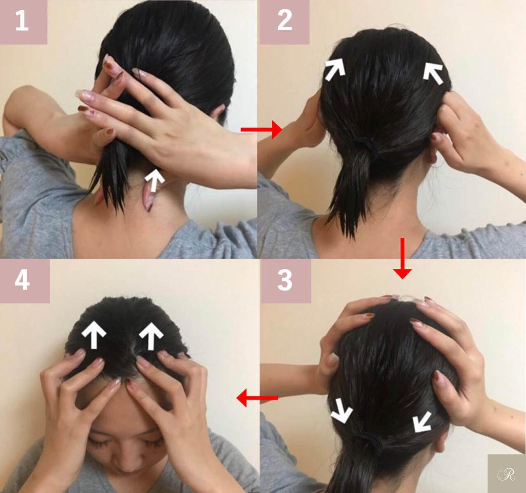 自宅でできる頭皮マッサージ工程