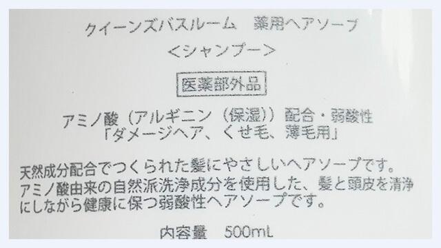クイーンズバスルーム 医薬部外品 表記