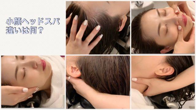 美容院R 小顔ヘッドスパのコンテンツ サブアイキャッチ画像