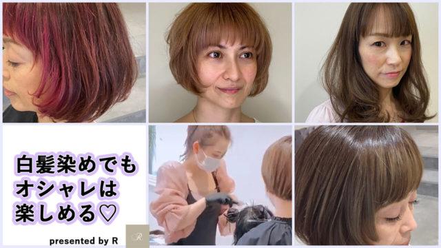 美容院R 白髪染めコンテンツ1 アイキャッチ画像1