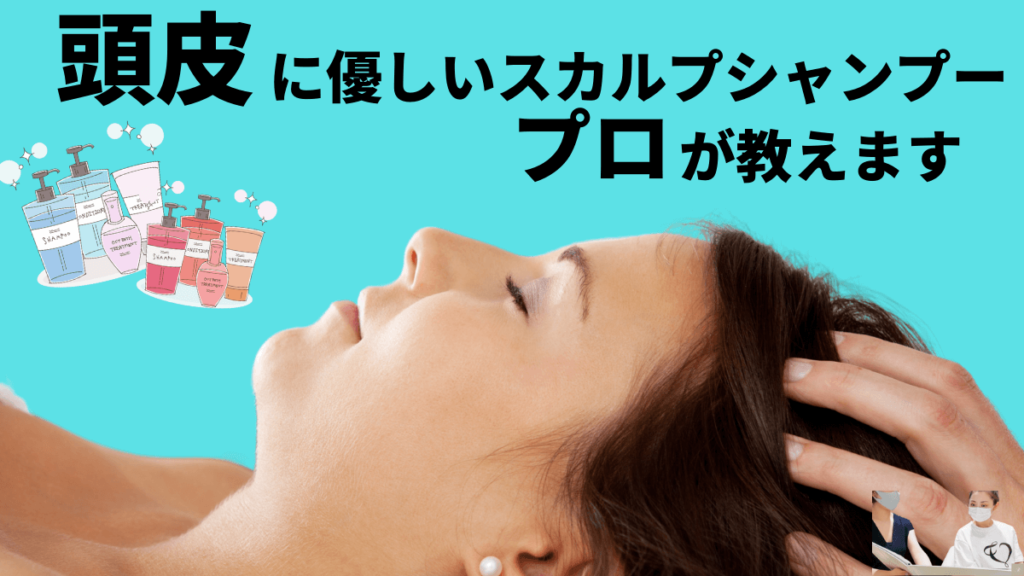 頭皮シャンプー記事のアイキャッチ画像1