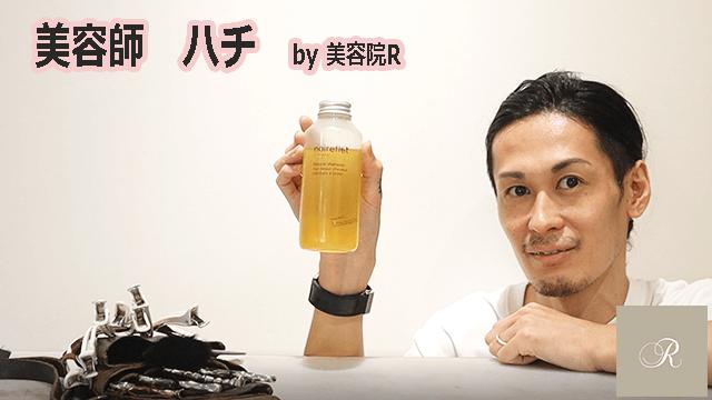 美容師ハチ ノ・アルフレレビュー2